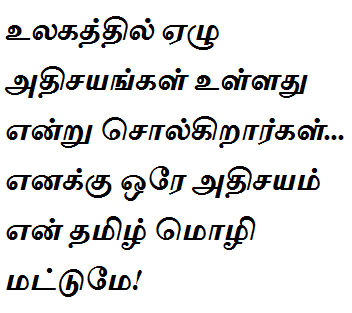 Tamil Home Page Quote